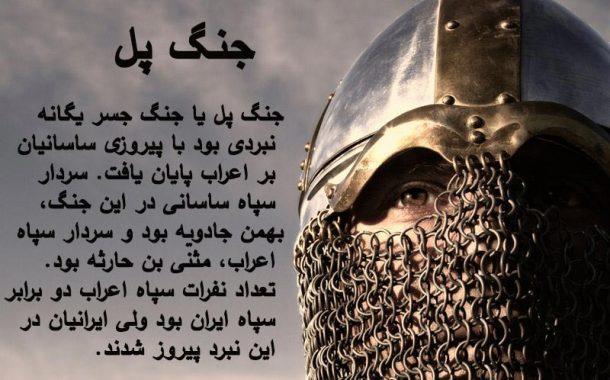 جنگ پل پیروزی ساسانیان بر اعراب