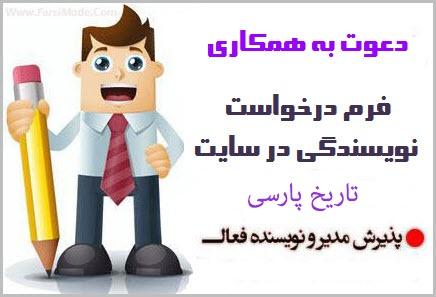 نویسندگی در سایت تاریخ پارسی