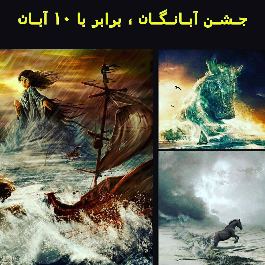 جشن آبانگان و پیروزی بر ضحاک