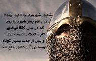 شاپور شهربراز