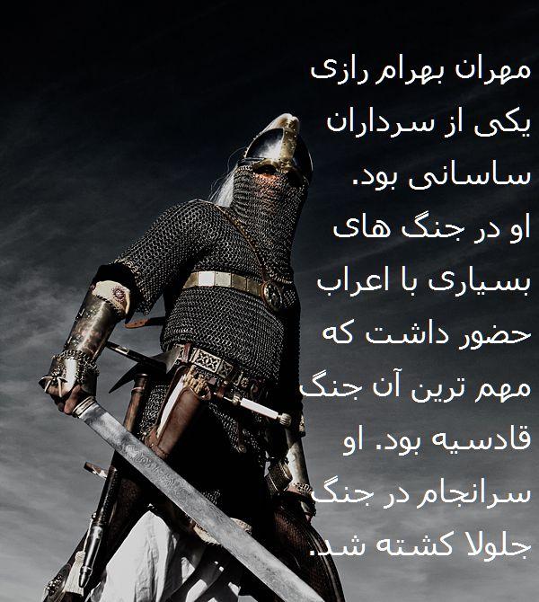 مهران رازی