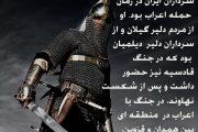 موتا سردار ایرانی