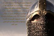 سندباد سردار ایرانی