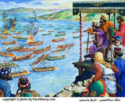 جنگ سالامیس