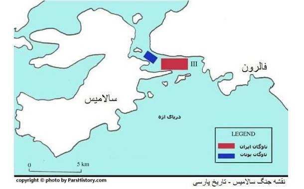 نبرد دریایی سالامیس