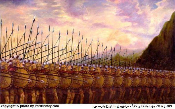 فالانژ های یونانی در جنگ ترموپیل