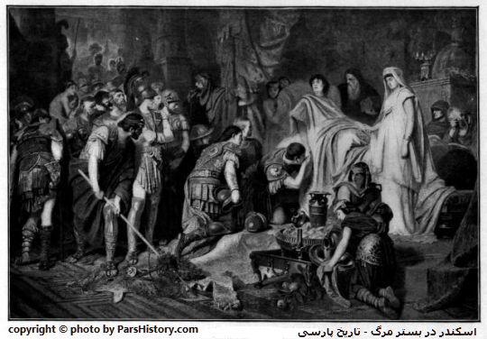 مرگ اسکندر