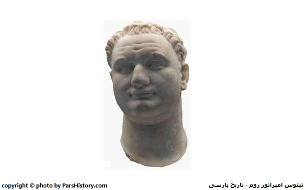 تیتوس امپراتور روم