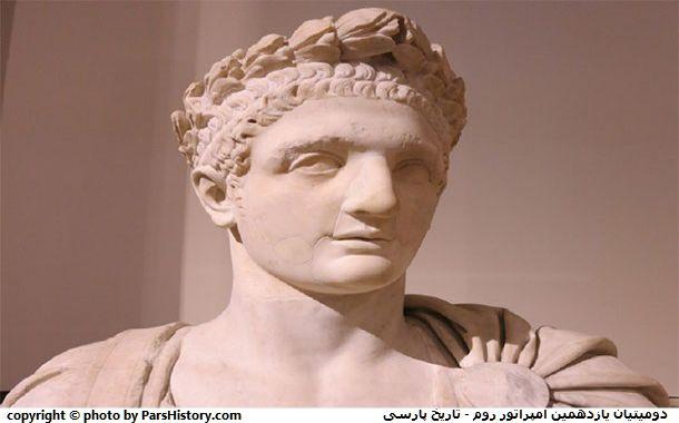 دومیتیانامپراتور روم