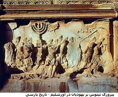 پیروزی تیتوس بر یهودیان