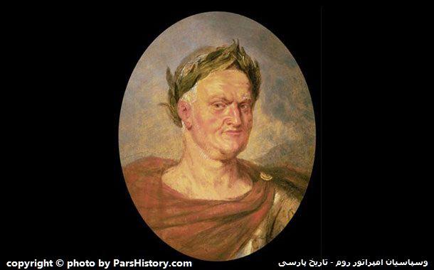 وسپاسیان امپراتور روم