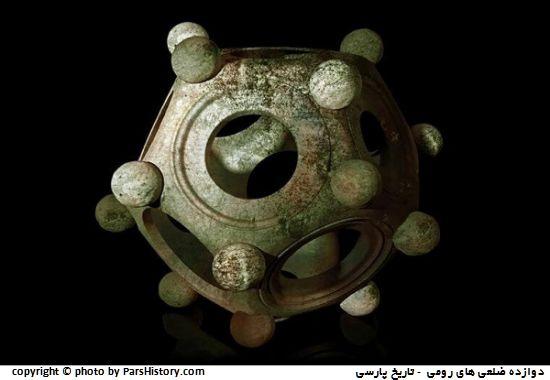 دوازده ضلعی های رومی