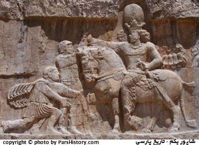 شاپور یک ساسانی