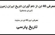 معرفی 40 تن از نام آوران تاریخ ایران زمین