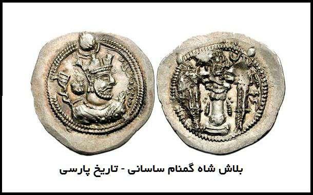 بلاش شاه گمنام ساسانی