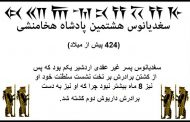 سغدیانوس هشتمین شاه هخامنشی