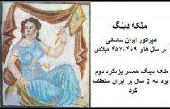 ملکه دینگ پادشاه زن ایران
