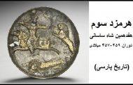 هرمزد سوم شاه ساسانی