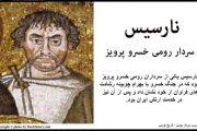 نارسیس سردار رومی خسرو پرویز