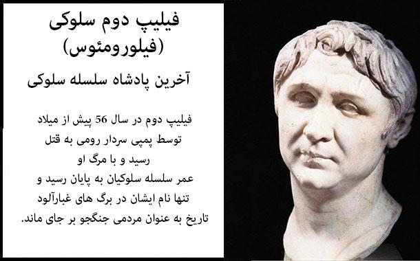 فیلیپ دوم سلوکی، آخرین پادشاه سلوکیان