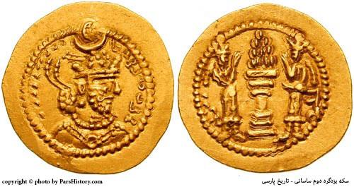 سکه یزدگرد دوم