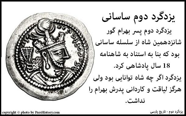 یزدگرد دوم ساسانی
