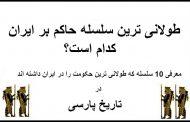 لیست 10 سلسله طولانی تاریخ ایران