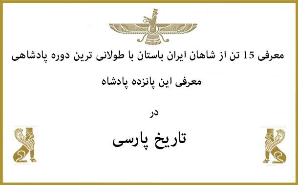 15 پادشاه ایران باستان با طولانی ترین دوران پادشاهی