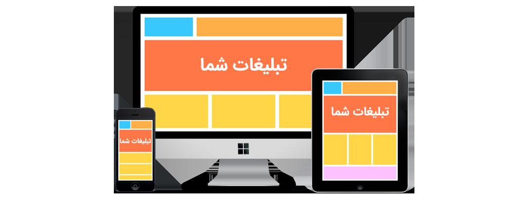 تبلیغات در تاریخ پارسی