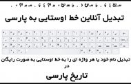 تبدیل خط فارسی به اوستایی (کیبورد خط اوستایی)