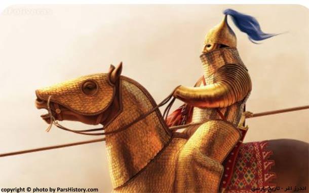 اندرز سردار ساسانی