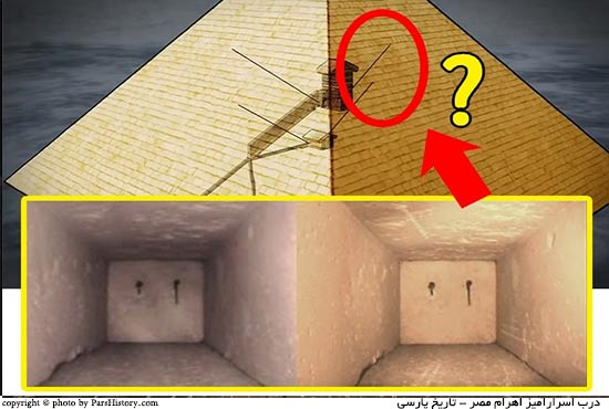 درب مخفی اهرام مصر