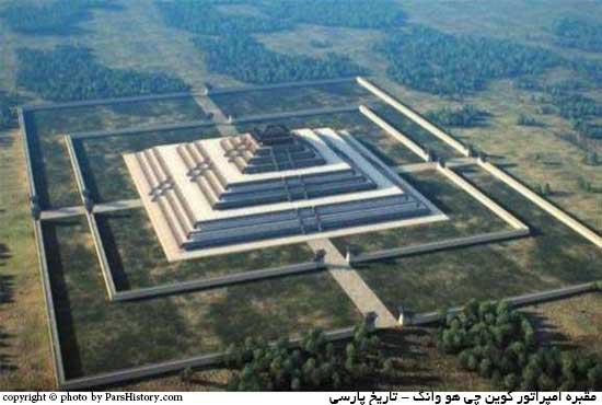 مقبره امپراتور کوین چی هو وانگ