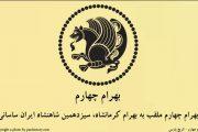 بهرام چهارم ساسانی