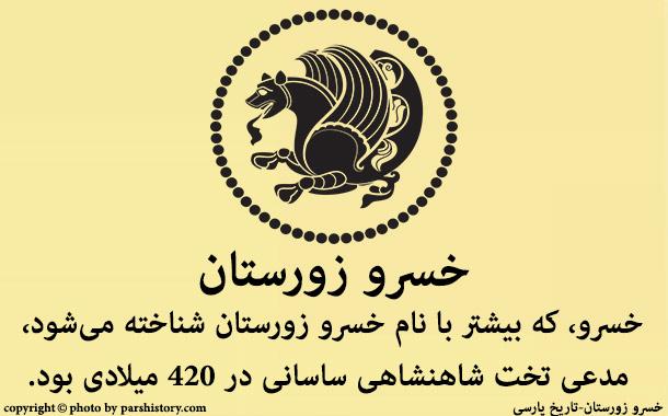 خسرو زورستان شاه ساسانی