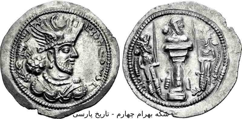 سکه بهرام چهارم