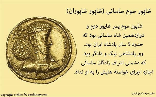 شاپور سوم ساسانی (شاپور شاپوران)